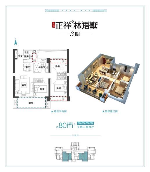 平层B户型80㎡ 3室2厅.jpg