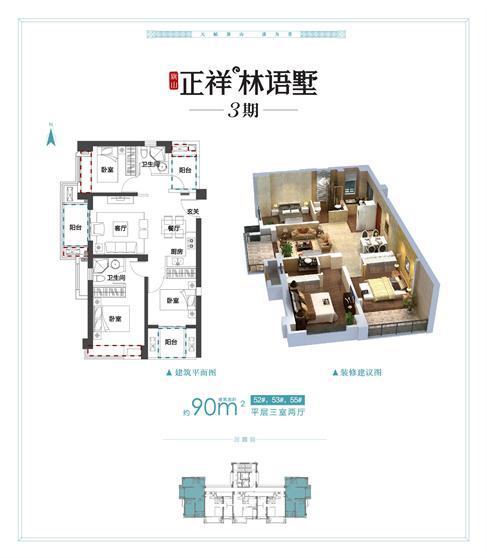 平层C1户型90㎡ 3室2厅.jpg