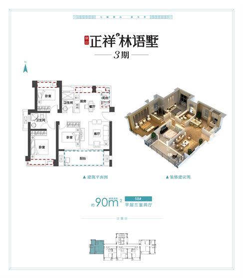 平层C2户型90㎡ 3室2厅.jpg