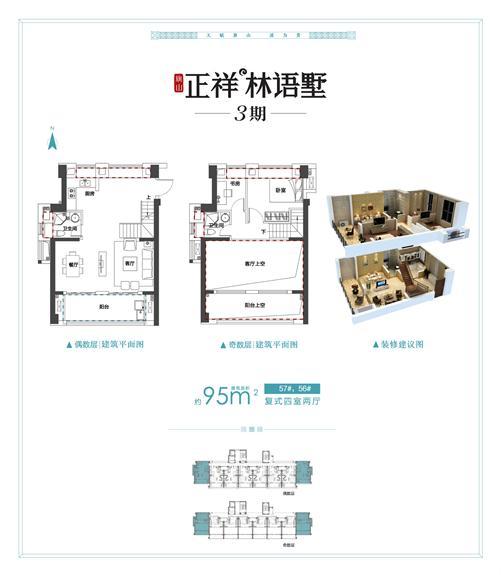 复式E户型95㎡ 4室2厅.jpg