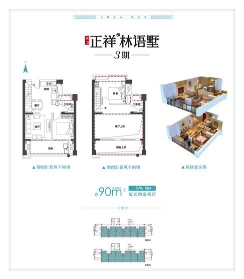 复式F户型90㎡ 4室2厅.jpg